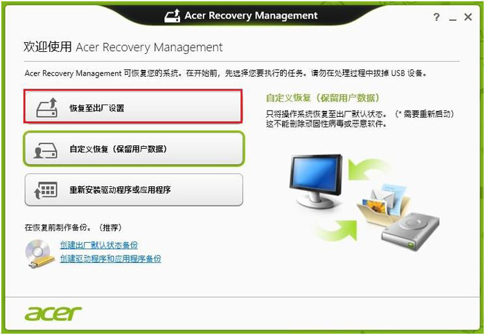 acer recovery management windows 8